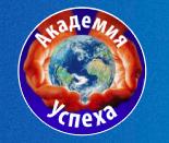 Академiя Успiху - курси англійської мови