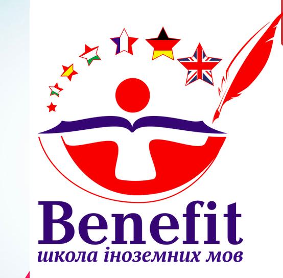 Benefit - курсы английского языка