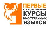 Первые Киевськие курсы иностранных языков - курсы английского языка