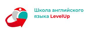 Level up - курсы английского языка