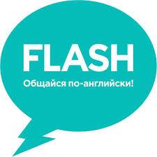 Flash - курсы английского языка