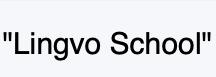 Lingvo School - курсы английского языка