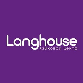 Langhouse  - курсы английского языка