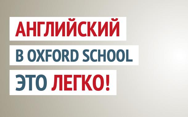 Oxford School - курсы английского языка