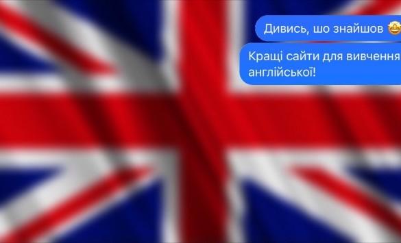 10 ТОП сайтів для вивчення англійської