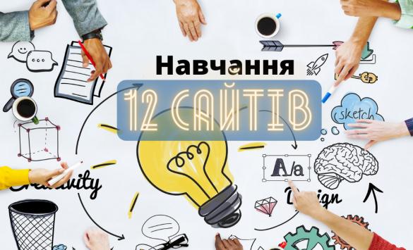 12 сайтів, необхідних вчителю англійської