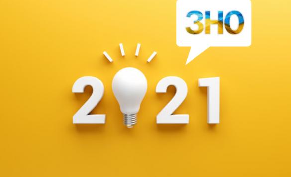 ЗНО 2021 - до чого готуватися?