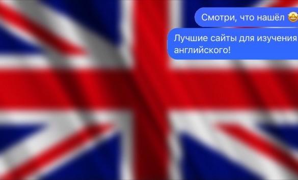 ТОП 10 сайтов для изучения английского языка