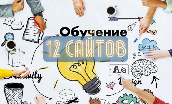 12 сайтов, необходимых учителю английского